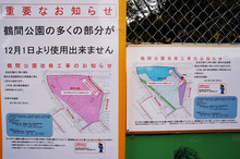 tsuruma-park20171203_2.jpg