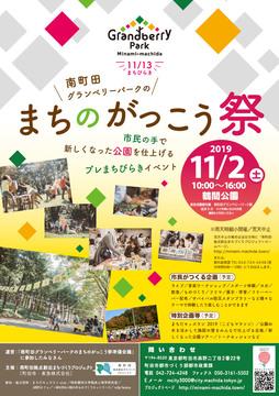 tsuruma-park20191010_1.jpg