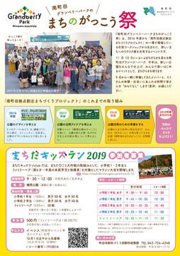 tsuruma-park20191010_2.jpg