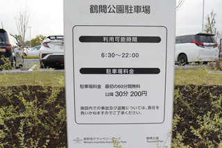 tsuruma-park20191113_4.jpg