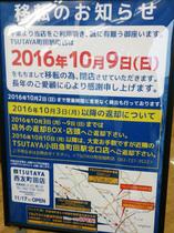 tsutaya20160920_2.jpg