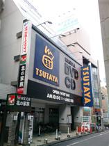 tsutaya20160920_3.jpg