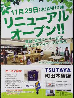 tsutaya20181125_2.jpg