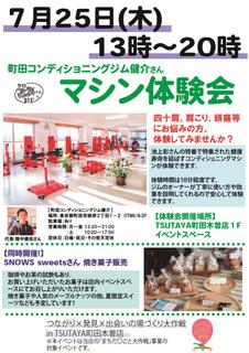 tsutaya20190626.jpg