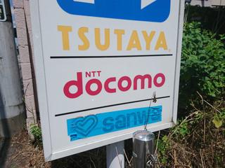 tsutaya20191026_2.jpg