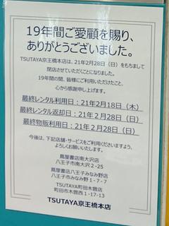 tsutaya20210201_3.jpg