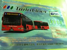 twinliner20120528.jpg