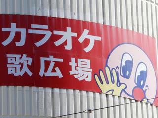 utahiroba20191021.jpg