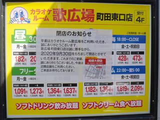 utahiroba20201002_2.jpg