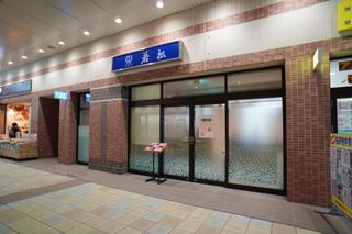 wakamatsu20200208_2.jpg