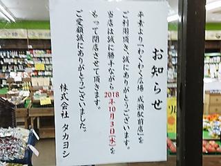 wakuwaku-hiroba20180916_2.jpg