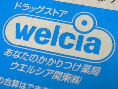 welcia20091019.jpg
