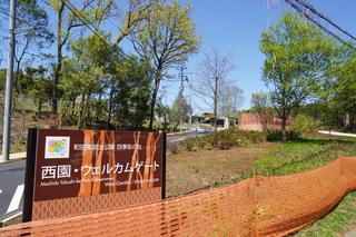welcome-gate20200416_1.jpg