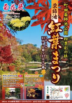 yakushiike20191030_1.jpg