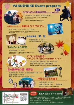 yakushiike20191030_2.jpg