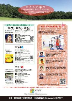 yakushiike20201101_3.jpg