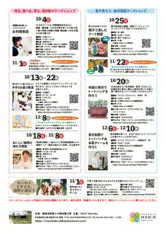 yakushiike20201101_4.jpg
