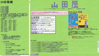 yamadaya20191019.jpg