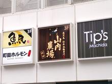yamauchi20131110.jpg