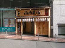yamauchi20170305.jpg