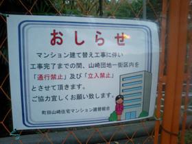 yamazaki20071031_2.jpg