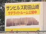 yamazaki20081005_2.jpg