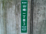 yamazaki20090703_5.jpg