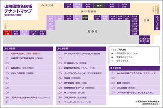 yamazaki20190825.png