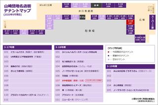 yamazaki20200911.png