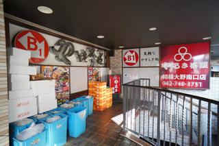 「やるき茶屋 相模大野南口店」の店舗外観