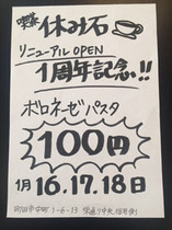 yasumiishi20170110_1.jpg