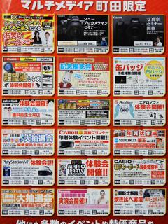 yodobashi20181118_3.jpg