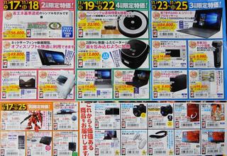 yodobashi20181118_4.jpg
