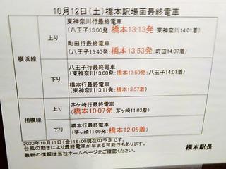 yokohamaline20191012.jpg