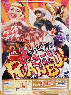 yosakoi-ranbu20190908.jpg