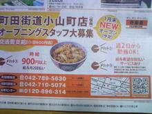 yoshigyu20090124.jpg