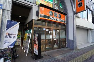yoshinoya20210125.jpg