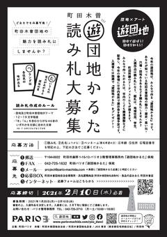 you-danchi20210126.png