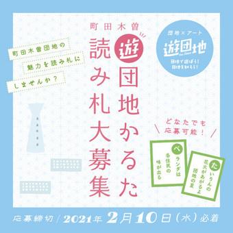 you-danchi20210126_1.jpg