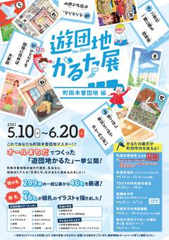 you-danchi20210519_1.jpg