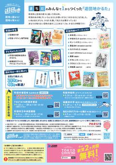 you-danchi20210519_2.jpg