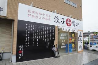 yukimatsu20200727_1.jpg