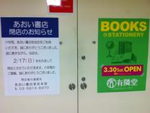 yurindo20130220.jpg