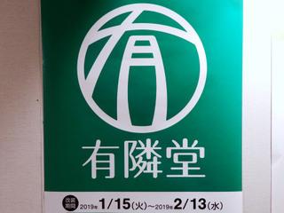 yurindo20190211.jpg