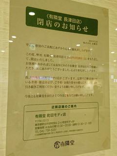 yurindo20210303_2.jpg