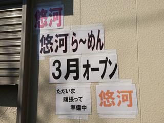 yuuga20180215_1.jpg