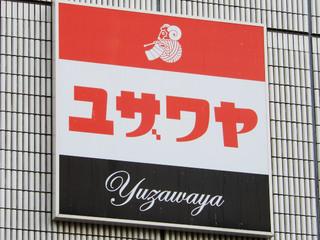 yuzawaya20200406_1.jpg