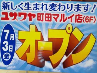yuzawaya20200518.jpg