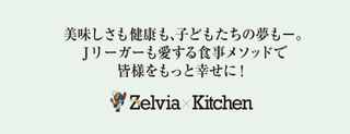 zelvia-kitchen20200922_2.jpg