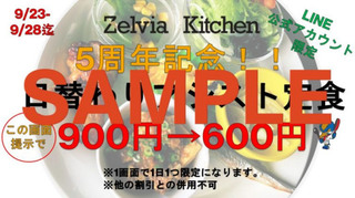 zelvia-kitchen20200922_3.jpg